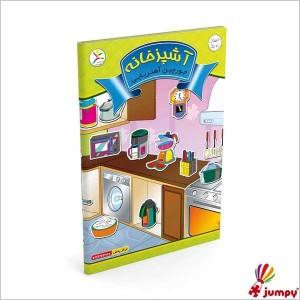 جورچین کتابی آشپزخانه