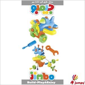 هواپیما جیمبو