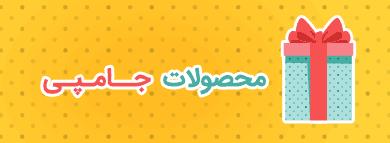 انواع اسباب بازي هاي ايراني و خارجي