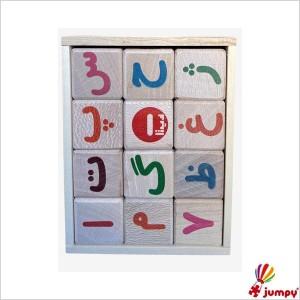 مکعب حروف و اعداد فارسي
