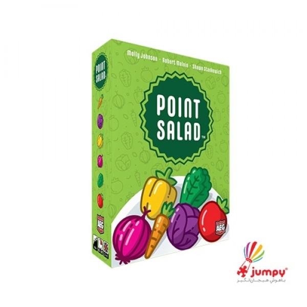پوینت سالاد / point salad